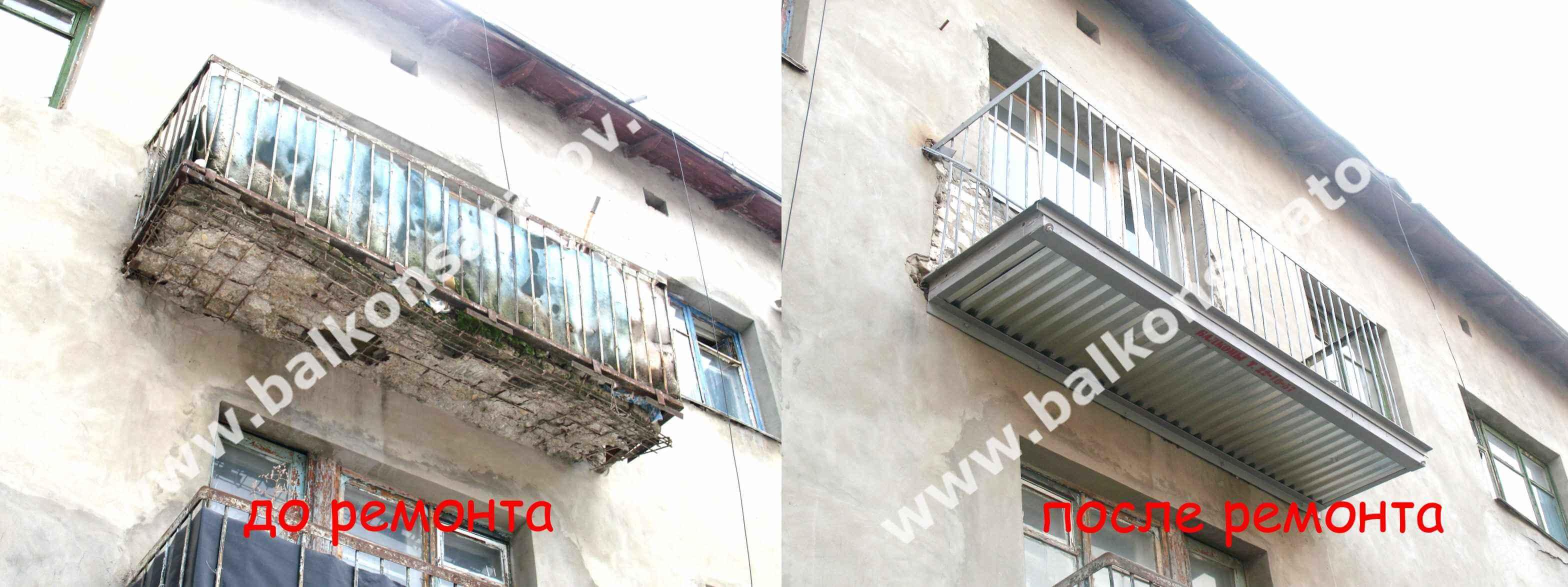 Ремонт бетонных плит балкона.