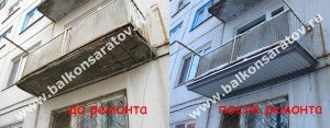 """Капитальный ремонт балконной плиты """"до"""" и """"после"""""""
