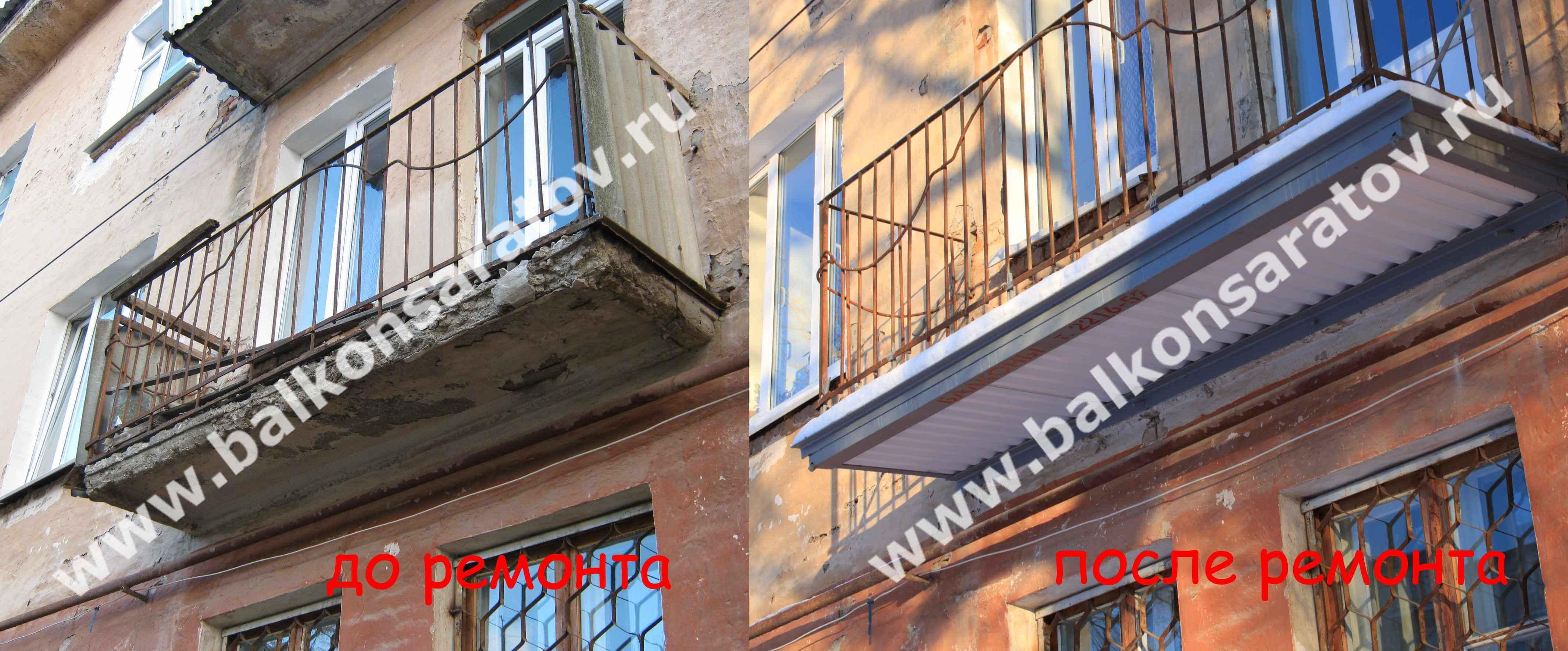 Ремонт балконных плит.