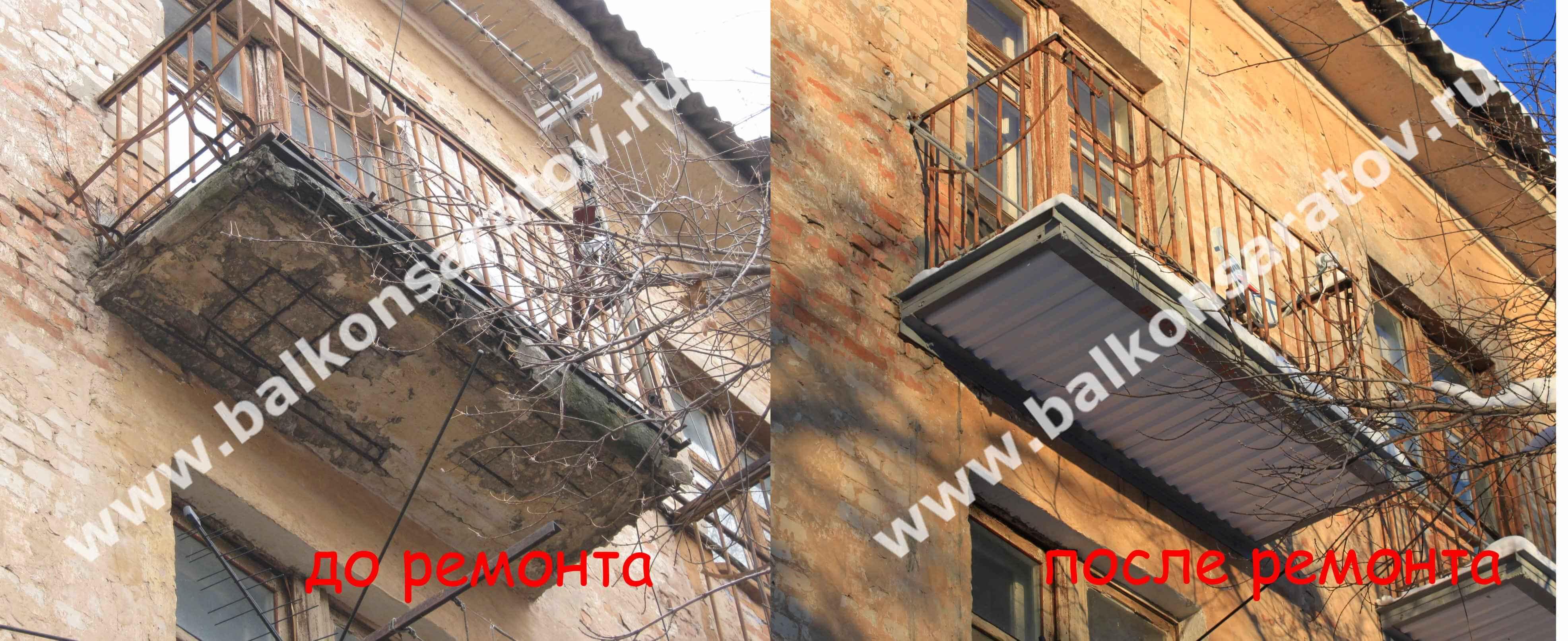 Образец заявления в управляющую компанию о ремонте балконной плиты